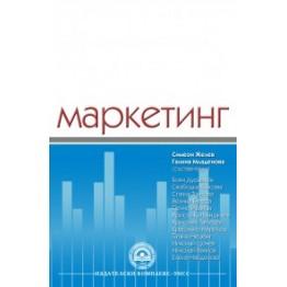 Маркетинг - Желев, Младенова, Дуранкев, Класова и колектив 2012г
