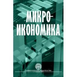 Микроикономика - университетско издание 2011г