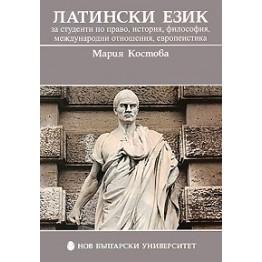 Латински език - Костова 2011г