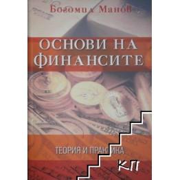 Основи на финансите - учебно помагало - Манов, Кънева, Иванова и колектив 2012г
