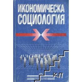 Икономическа социология Пачев, Колев 2007г.