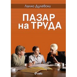 Пазар на труда - Дулевски 2010г