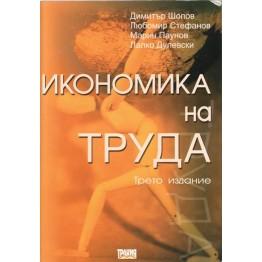 Икономика на труда трето издание, Шопов, Дулевски, Стефанов, Паунов 2002г.