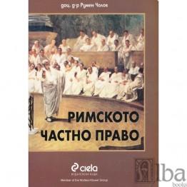 Римското частно право, Чолов 2000г.