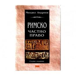 Римско частно право седмо издание, Андреев