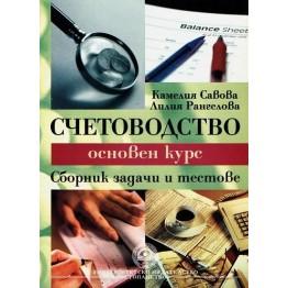 Счетоводство основен курс - Сборник задачи и тестове - Савова, Рангелова 2011г