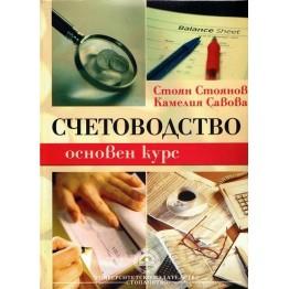 Счетоводство основен курс Стоянов, Савова 2010г