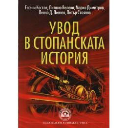 Увод в стопанската история - Костов, Велева, Димитров, Пенчев, Стоянов 2013г