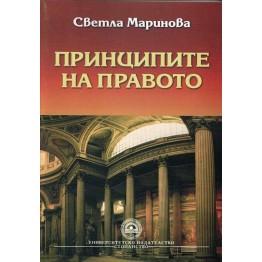 Принципите на правото - Университетско издателство - Маринова - 2011г