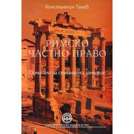 Римско частно право помагало за семинарни занятия, Танев 2009г.