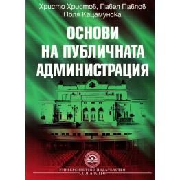 Основи на публичната администрация Христов, Павлов, Кацамунска 2007г