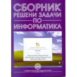 Сборник решени задачи по информатика, Желязков, Петров, Денчев, Цанева и колектив 2009г.
