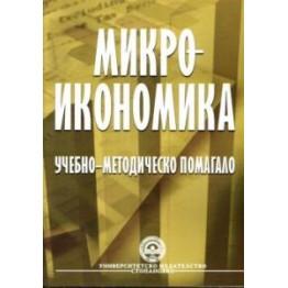Микроикономика учебно помагало - Спасов и колектив 2011г