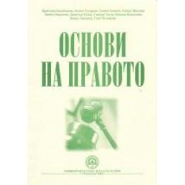 Основи на правото - Балабанова, Сукарева, Боянов и колектив 2009г