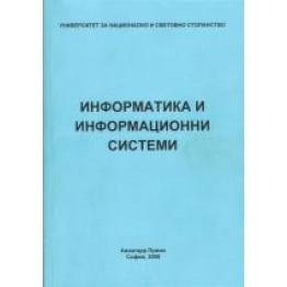Информатика и информационни системи, Велев 2008г.