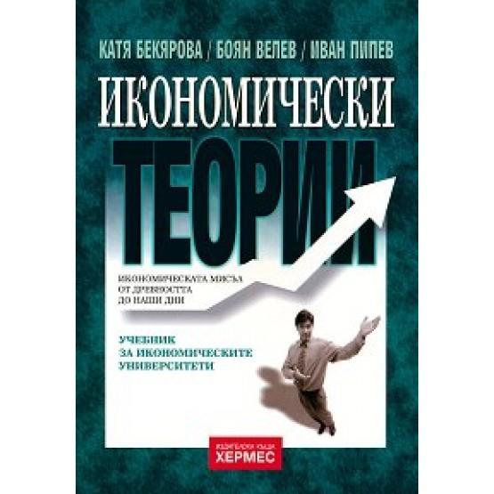 Икономически теории - Бекярова, Велев, Пипев 2011