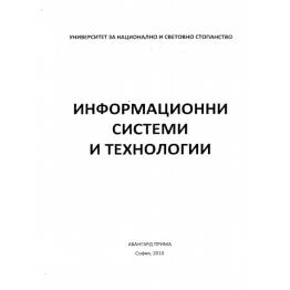 Информационни системи и технологии, Касимов, Лазарова, Велев 2010г.