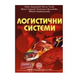 Логистични системи - Димитров, Толев, Тодоров, Величкова, Корбанколева 2010г
