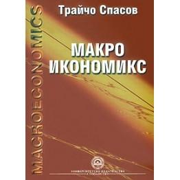 Макроикономикс трето актуализирано издание - Спасов 2008г