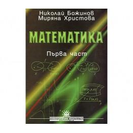 Математика първа част Божинов, Хрисрова 2003г.