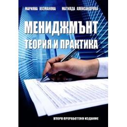 Мениджмънт теория и практика - Кузманова, Александрова 2013г