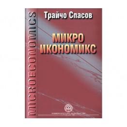 Микроикономикс микроикономическа теория - четвърто издание - Спасов 2004г