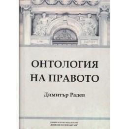 Онтология на правото - Радев 2009г