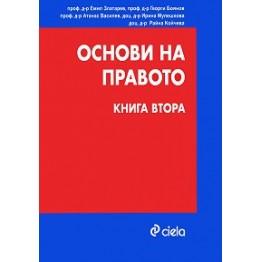 Основи на правото - книга втора - Златарев, Боянов, Василев, Мулешкова 2009г