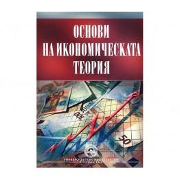 Основи на икономическата теория - Спасов, Атанасов, Статев, Казаков, Марков, Трифонова 2008г