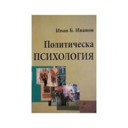 Политическа психология - второ издание - Иванов 2012г