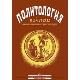 Политология - четвърто издание - Янков, Иванов, Ценова, Дончева, Танева, Некова, Йотова 2001г
