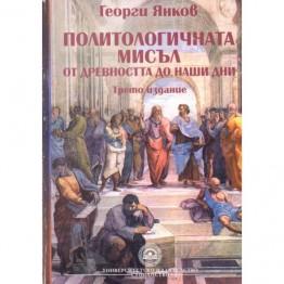 Политологичната мисъл от древността до наши дни - трето преработено и допълнено издание - Янков 2006г