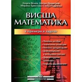 Висша математика в примери и задачи - Велев, Димитров, Христова, Пъдевска 2000г