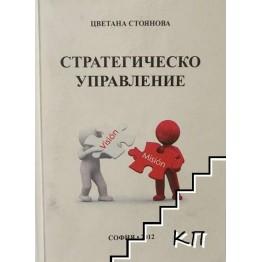 Стратегическо управление - второ издание - Стоянова 2013г