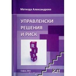 Управленски решения и риск - Александрова 2011г