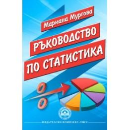 Ръководство по статистика, Мургова 2015г.