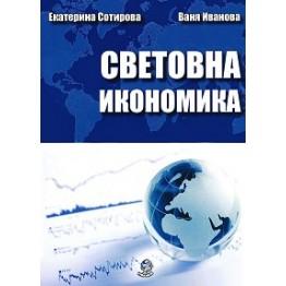Световна икономика второ издание, Сотирова, Иванова 2015г.