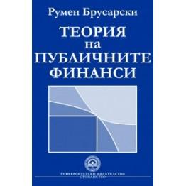 Теория на публичните финанси - Брусарски 2007г