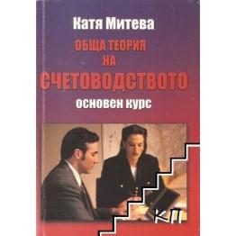 Обща теория на счетоводството Митева 2014г
