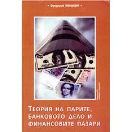Теория на парите банково дело и финансовите пазари - Мишкин 1995г