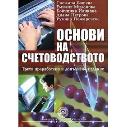 Oснови на счетоводството 3-то преработено и допълнено издание - Башева, Миланова, Йонкова, Петрова, Пожаревска 2009г