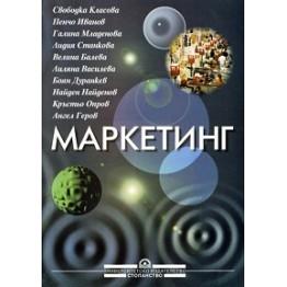 Маркетинг - Опров, Класова, Иванов, Младенова и колектив 2008г