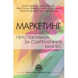 Маркетинг перспективата за съвременния бизнес- Боева, Василева, Стойчев, Славова, Лозанов, Дънешка, Христов 2013г