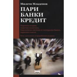 Пари банки кредит - пето допълнително и преработено издание - Младенов 2009г