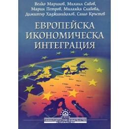Европейска икономическа интеграция - Маринов, Савов, Славова, Хаджиниколов, Кръстев 2004г.