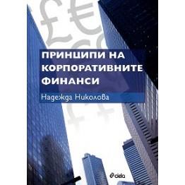 Принципи на корпоративните финанси - Николова 2010г
