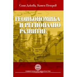 Геоикономика и регионално развитие - Докова, Петров 2011г.