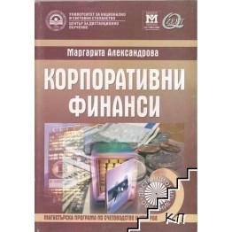 Корпоративни финанси - Александрова 2007г