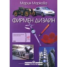 Художествено-литературна собственост - Маркова 2003г