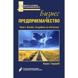 Бизнес Предприемачество 1-ва част - Тодоров 2011г